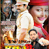 S P Babu The Real Hero Bhojpuri Movie First Look Poster