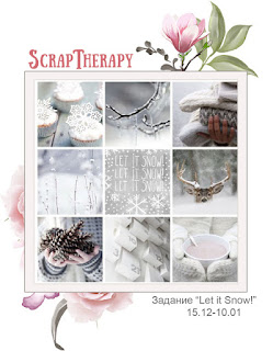 http://blog-scraptherapy.blogspot.ru/2016/12/let-it-snow.html