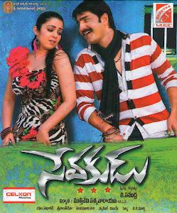 Sevakudu (Telugu)