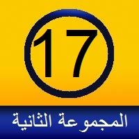 حل المجموعة الثانية لغز رقم 17 من لعبة وصلة لعبة وصلة وحلها