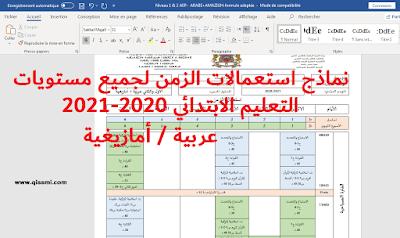جدول الحصص باللغة الأمازيغية 2020