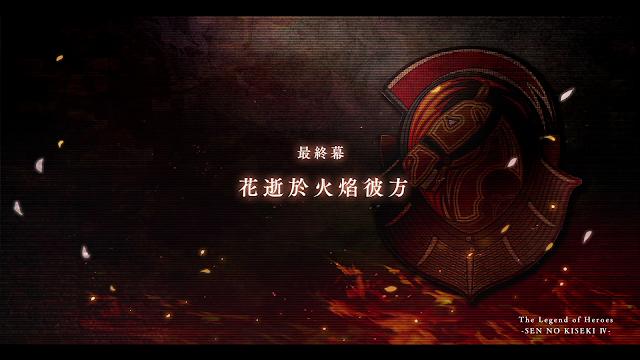 《閃之軌跡IV》攻略 - 最終幕「花逝於火焰彼方」