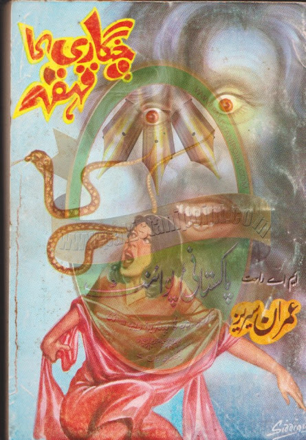 Chingari Ka Qehqaha Urdu Novel By M.A Rahat Imran Series Best Urdu Novel Free Download Read Online PDF