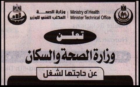 اعلان وظائف وزارة الصحة منشور اليوم والشروط والتقديم يدوى والكترونى لمدة 15 يوم