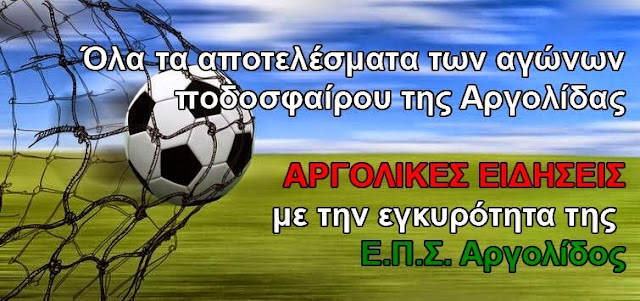 Όλα τα αποτελεσματα των ποδοσφαιρικων ομάδων της Αργολίδας