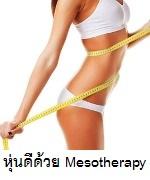 Mesotherapyรูปร่างสวยสมส่วน