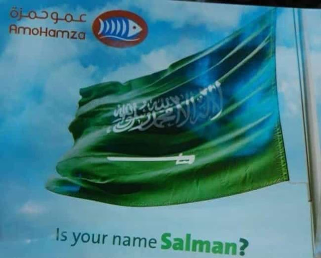IS YOUR NAME SALMAN? AMOHAMZA OFFER IS FOR YOU
