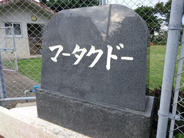 マータクドーの石碑の写真