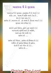 Aaradhana Me He Chhutakara
