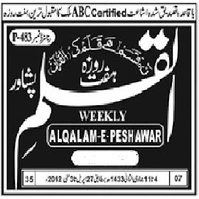 Al Qlam Weekly Newspaper