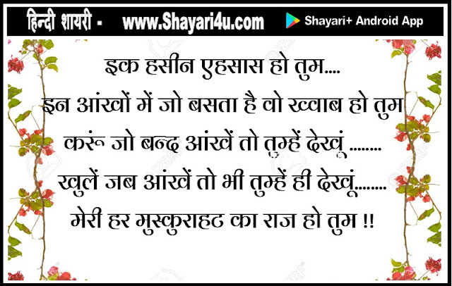 इक हसीन एहसास - Romantic Shayari