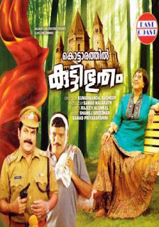 kottarathil kutty bhootham, kottarathil kutty bhootham full movie, kottarathil kutty bhootham malayalam full movie, kottarathil kutty bhootham malayalam movie