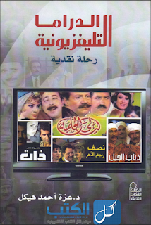 كتاب الدراما التلفزيونية - رحلة نقدية - التحميل - القراءة