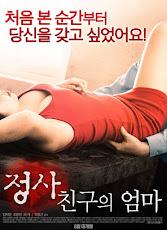 An Affair My Friend's Mom (2017) (เกาหลี 18+)