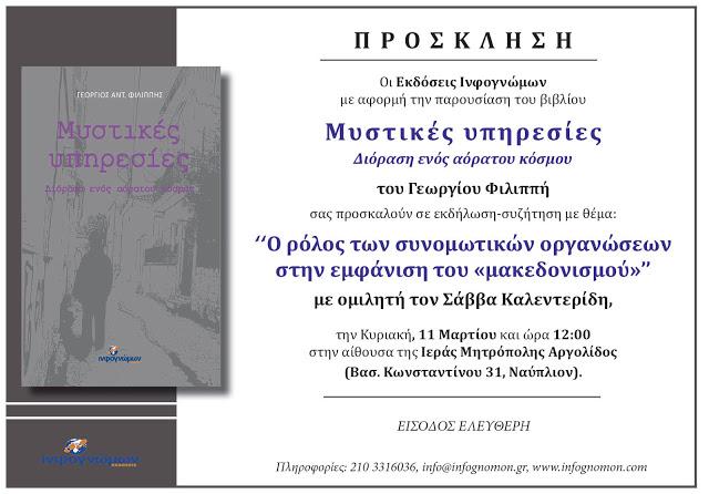 Εκδήλωση για το Σκοπιανό στη Ναύπλιο: Ο ρόλος των συνωμοτικών οργανώσεων στην εμφάνιση του «μακεδονισμού»
