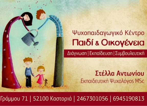 Καστοριά: Γνωριμία με το Ψυχοπαιδαγωγικό Κέντρο «Παιδί και οικογένεια»