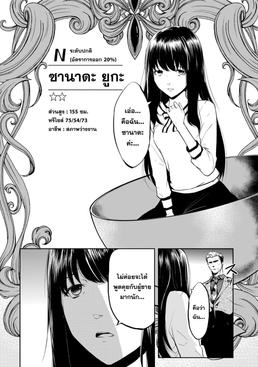 อ่านการ์ตูน Kanojo Gacha ตอนที่ 11 หน้าที่ 4