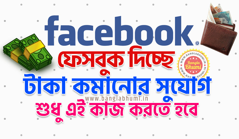 How to Earn Money from Facebook West Bengal