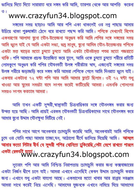 Rosomoy gupto bangla choti ebook download.