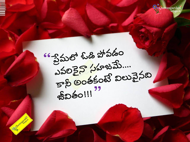 Best telugu inspirational love quotes
