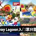 Sunway Lagoon入门票特别优惠!入门票只需RM60!是RM60!