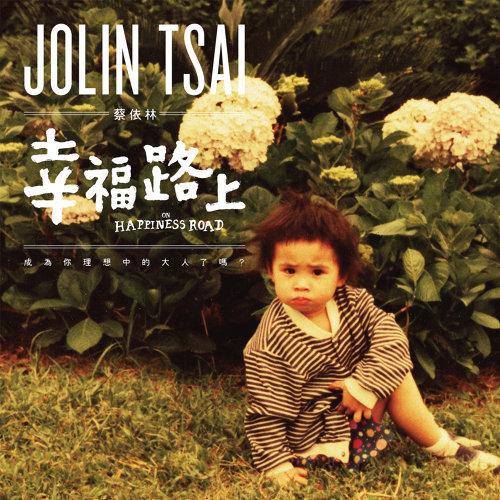 Jolin Tsai 蔡依林 - On Happiness Road 幸福路上 Lyrics 歌詞 with Pinyin - Musicacrossasia