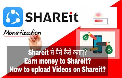 Shareit से पैसे कैसे कमाए?Shareit से Earning कैसे करे?