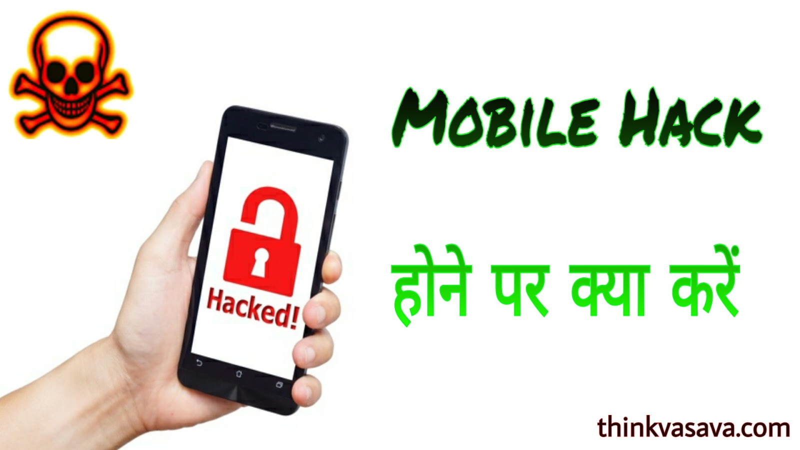 mobile hacking system in hindi