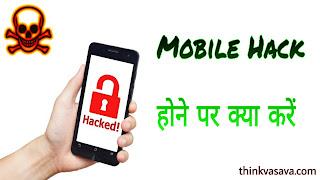 Mobile hack hone par kya kare