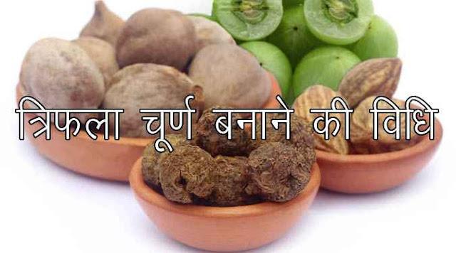 how to make triphala churna in hindi - त्रिफला चूर्ण बनाने की विधि | Hindi Home Tips - हिन्दी होम टिप्स