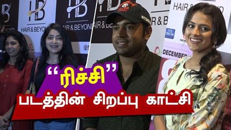 """RICHIE"" Movie Red Carpet Premiere Show | Nivin Pauly | Shraddha Srinath"