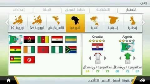 لعبه كرة القدم الممتعة علي هاتفك الأندرويد بحجم خيالي وتدعم اللغة العربية مجاناً