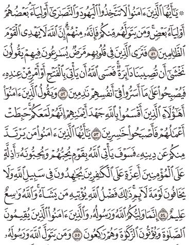 Tafsir Surat Al-Maidah Ayat 51, 52, 53, 54, 55