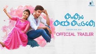 Kadhal Kan Kattuthe Official Trailer | New Tamil Movie | KG, Athulya
