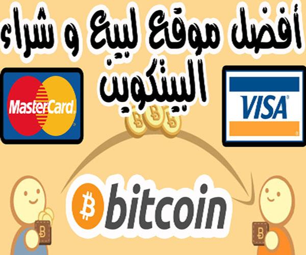 أهم مواقع لدينا  لبيع وشراء البيتكوين عبر البنوك الالكترونية