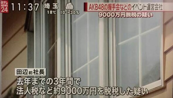Berita Kasus Pajak AKB48 in News TV Tokyo