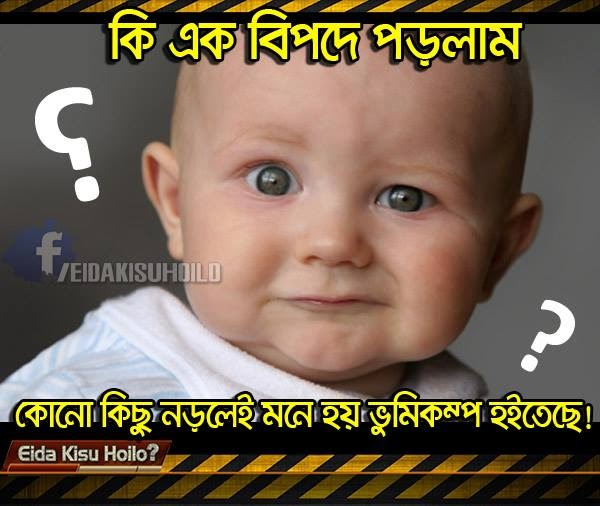 Best Bangla Funny Photo  Funny World