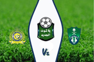 نتيجة مباراة الأهلي والنصر بتاريخ 27-09-2019 الدوري السعودي