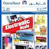عروض كارفور ماركت الكويت Carrefour Market kw offers عروض الالكترونيات  حتى 3-4-2018