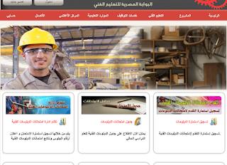 تنسيق الدبلومات الفنية 2018 رابط مباشر من هنا عبر موقع بوابة الحكومة المصرية الآن قم بتسجيل رغبات القبول من هنا