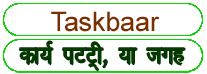 Taskbaar meaning in HINDI