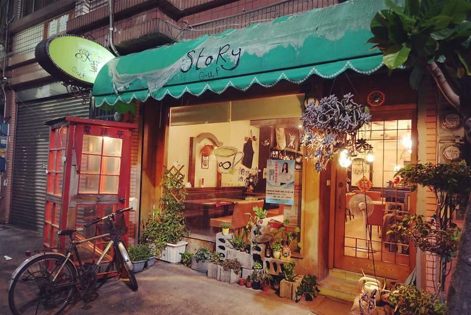 雲林虎尾-平價義大利麵《故事Story C.U.P 》有喜歡的食物與溫馨安靜氣氛