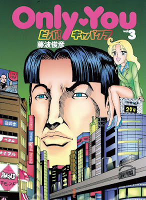 [Manga] Only You ビバ!キャバクラ 第01-03巻 [Only You viva Cabakura Vol 01-03] Raw Download