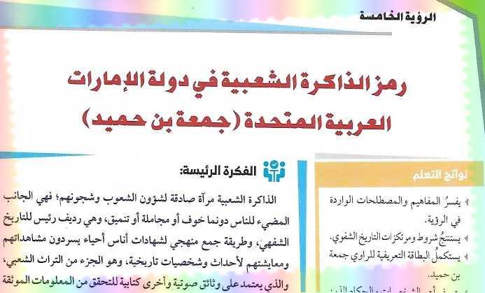 حل درس رمز الذاكرة الشعبية في دولة الامارات جمعة بن حميد اجتماعيات للصف الحادى عشر الفصل الاول
