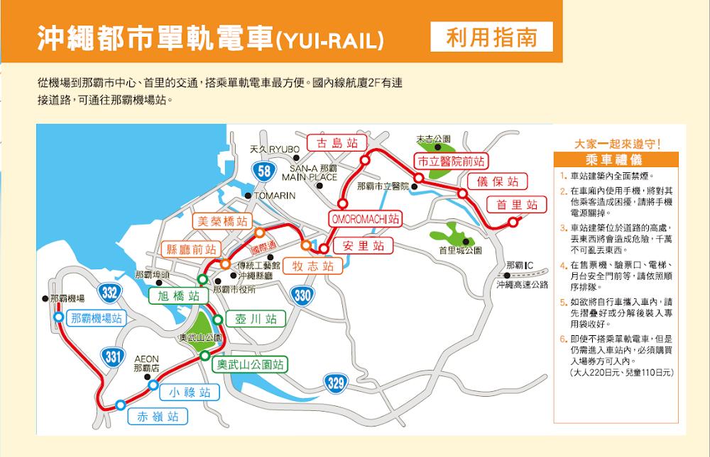 沖繩-交通-單軌電車-地圖-那霸-教學-自由行-旅遊-旅行-Okinawa-yui-rail- transport-train