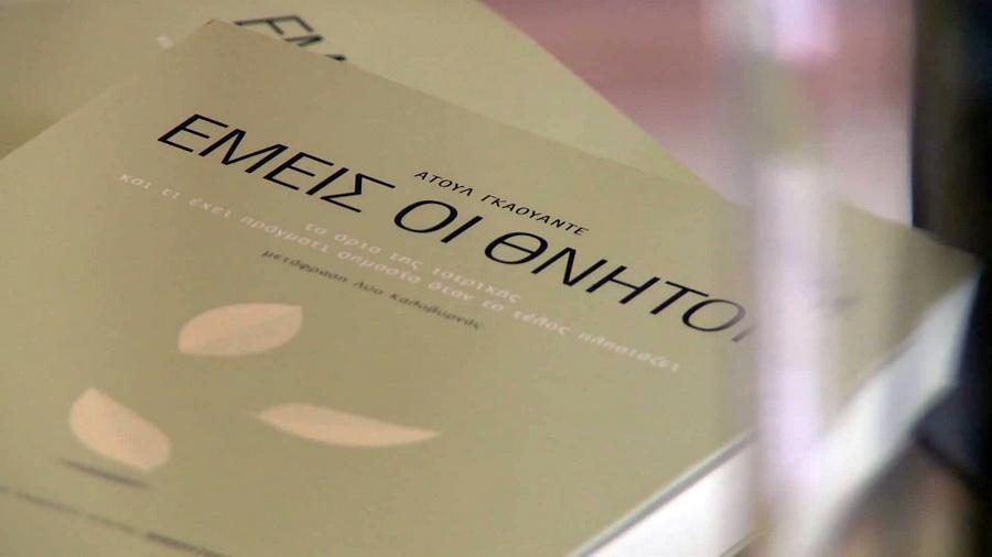 Αλεξανδρούπολη: Παρουσίαση του βιβλίου του Ατούλ Γκαουάντε «Εμείς οι θνητοί»