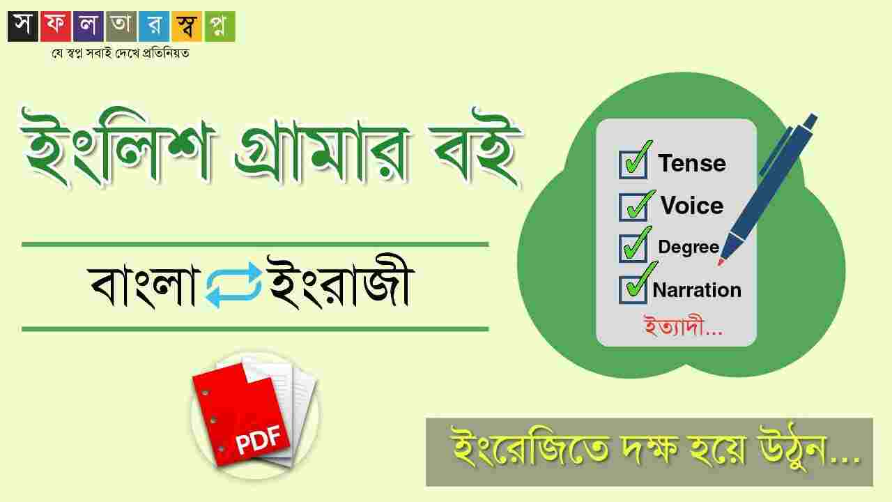 Best English Grammar Book PDF Free Download for Competitive Exam