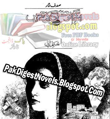 Isay Hum Farz Karty Hain Episode 1 By Sadaf Nisar Pdf Free Download