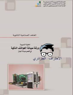 كتاب صيانة الجوالMobile devices,كتاب صيانة اجهزة Apple,iPhone 4s,Samsung galaxy S3