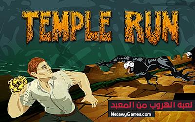 تحميل لعبة الهروب من المعبد